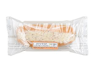 ポテトサラダロール(コンビーフ入り)