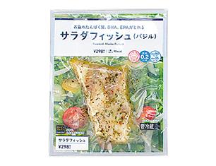 サラダフィッシュ(バジル)