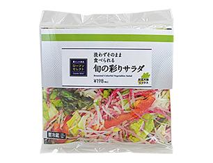 旬の彩りサラダ 紅芯大根