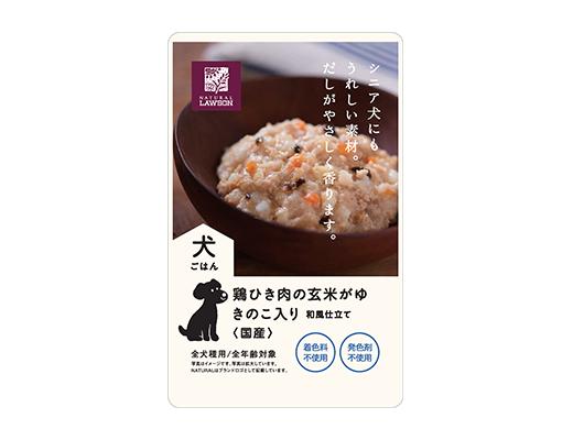 犬ごはん 鶏ひき肉の玄米がゆ きのこ入り|ローソン公式サイト