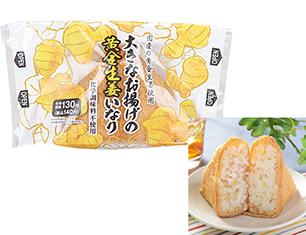 大きなお揚げの黄金生姜いなり