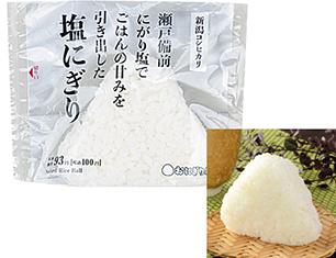 新潟コシヒカリおにぎり 塩にぎり