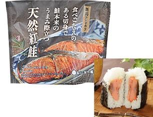新潟コシヒカリおにぎり 天然紅鮭