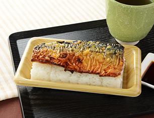 柚子仕立ての焼さば寿司