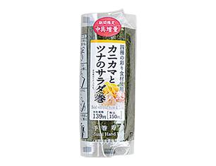 手巻寿司 カニカマとツナのサラダ巻(増量)