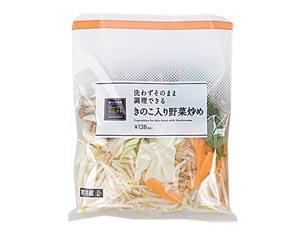 きのこ入り野菜炒め