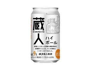 蔵人ハイボール 350ml 【ローソン限定商品】