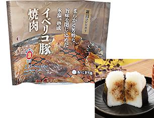 新潟コシヒカリおにぎり イベリコ豚焼肉