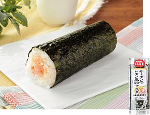 手巻寿司 サーモンのレモン風味サラダ(増量)