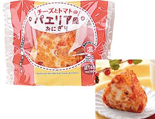 チーズとトマトのパエリア風おにぎり