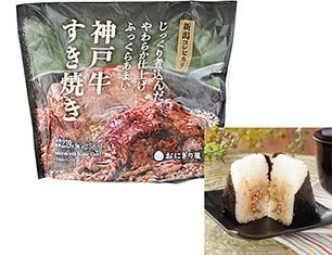 新潟コシヒカリおにぎり 神戸牛すき焼き