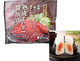 新潟コシヒカリおにぎり 熟成すじこ醤油漬