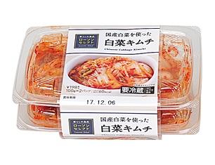 白菜キムチ 100g×2