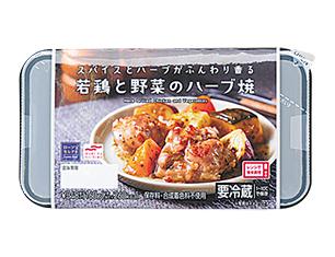 若鶏と野菜のハーブ焼