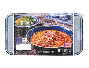 若鶏のトムヤムスープ