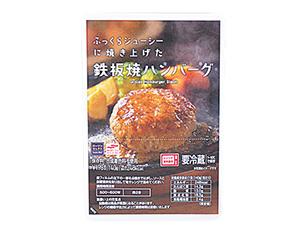 鉄板焼ハンバーグ