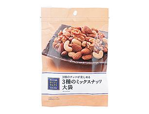3種のミックスナッツ大袋
