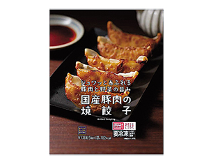 国産豚肉の焼餃子