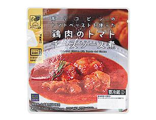 鶏肉のトマトチーズソース煮 160g