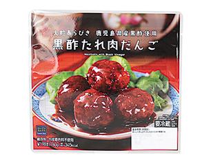 黒酢たれ肉だんご