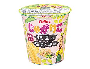 カルビー じゃがりこ枝豆と塩こんぶ味 52g【ローソン限定】