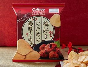 カルビー ポテトチップス 梅好きのための濃厚うめ味 65g【ローソン限定商品】