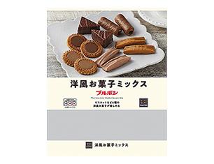 洋風お菓子ミックス