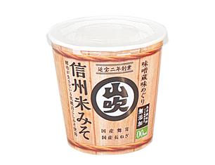 旭松食品 味噌蔵味めぐり 信州米みそ【ローソン先行商品】