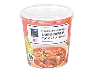 1/2日分の野菜が摂れるミネストローネ