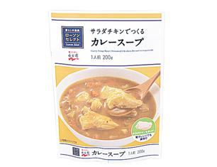 サラダチキンでつくるカレースープ