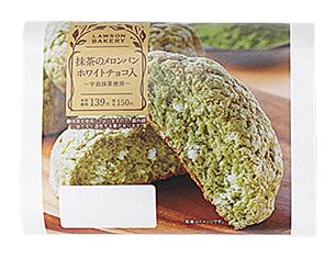 抹茶のメロンパン ホワイトチョコ入~宇治抹茶使用~