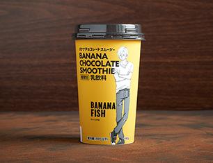 BANANA FISH バナナチョコレートスムージー 190g【ローソン・ナチュラルローソン限定商品】