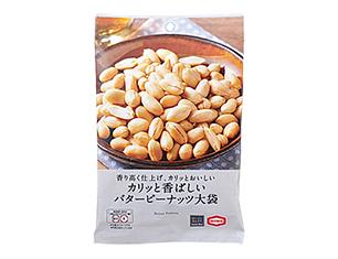 カリッと香ばしいバターピーナッツ大袋 125g