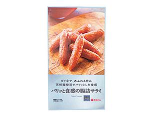 パリッと食感の腸詰サラミ 45g