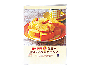 ヨード卵の厚切りバウムクーヘン 10個