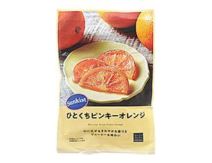ひとくちピンキーオレンジ 18g