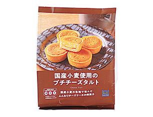 国産小麦使用のプチチーズタルト 5個