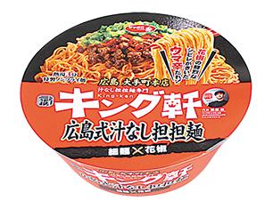 サンヨー キング軒 広島式汁なし担担麺【ローソン先行商品】