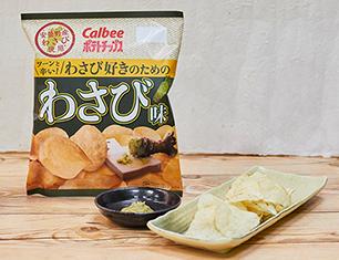 カルビー わさび好きのためのわさび味 65g【ローソン限定商品】