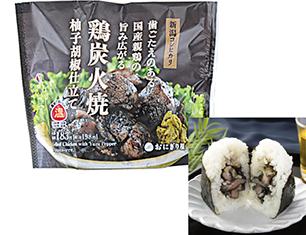 新潟コシヒカリおにぎり 鶏炭火焼柚子胡椒仕立て