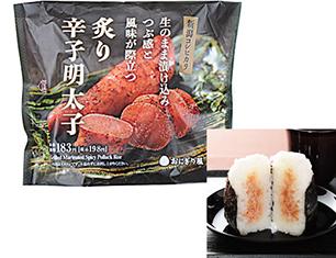 新潟コシヒカリおにぎり 炙り辛子明太子