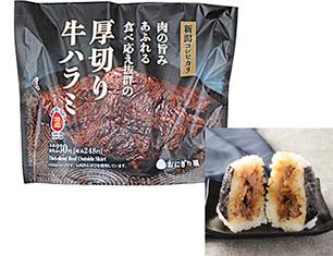 新潟コシヒカリおにぎり 厚切り牛ハラミ