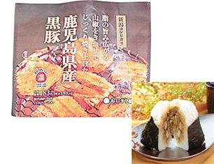 新潟コシヒカリおにぎり 鹿児島県産黒豚