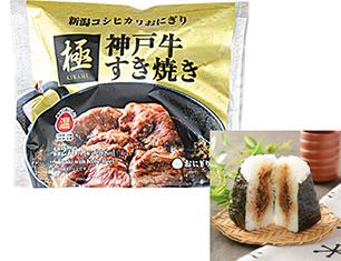 新潟コシヒカリおにぎり「極」 神戸牛すき焼き