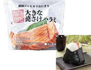 新潟コシヒカリおにぎり 大きな焼さけハラミ