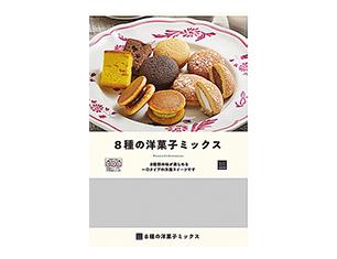 8種の洋菓子ミックス