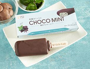 ウチカフェ 贅沢チョコバーチョコミント 70ml