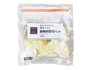 鍋物用野菜セット