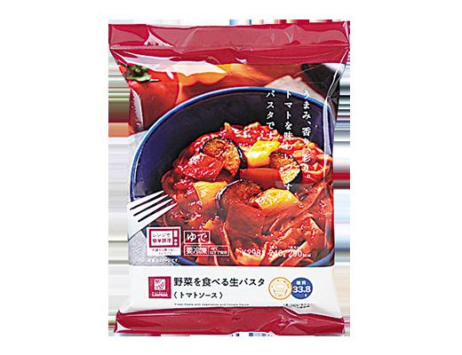 ローソンセレクト 野菜を食べる生パスタトマトソース