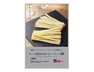 チーズ好きのおいしいチーズ鱈®